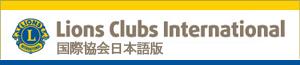 ライオンズクラブ国際協会ホームページへ
