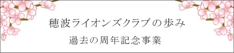 穂波ライオンズの歩み3