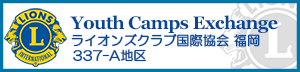 YCE福岡337-A地区留学生サイトへ