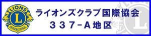ライオンズクラブ国際協会337A地区公式ホームページへ